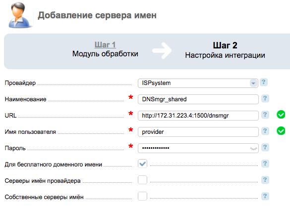 Наименование хостинг провайдера почтовый хостинг рамблер